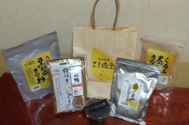 在巢鴨芝麻福堂(ごま福堂)買的芝麻粉及芝麻糖
