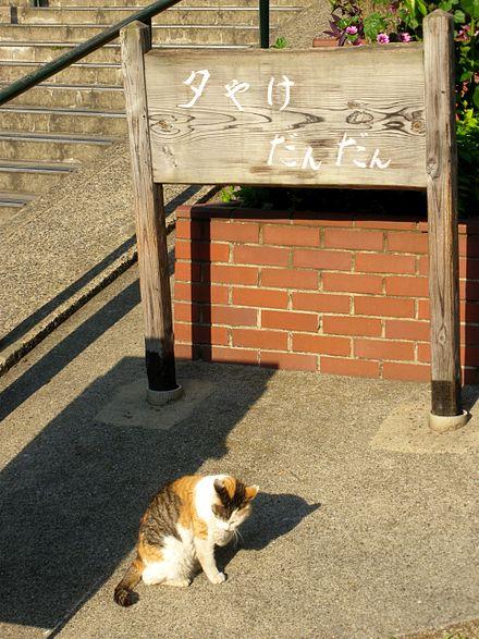 wiki_Yuyake_dandan_yanaka_taito_tokyo_2009_Apr