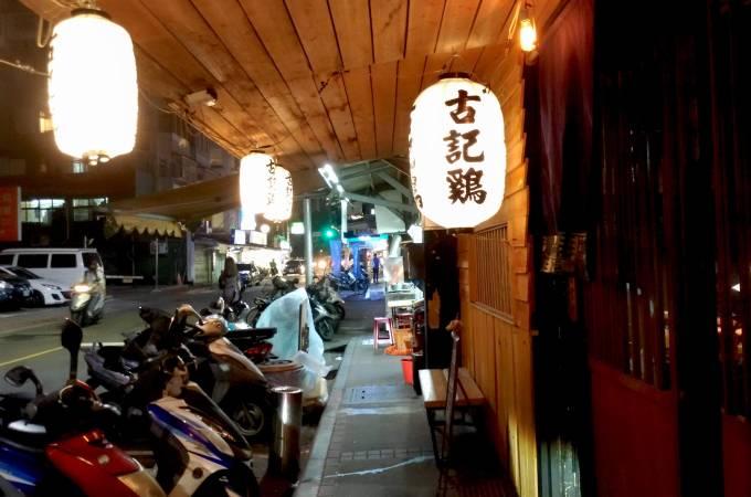 古記雞居酒屋遼寧街店,台味街道內的美味串燒