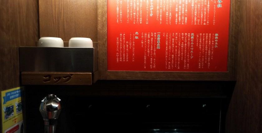 東京上野一蘭拉麵的「味集中」個人座位