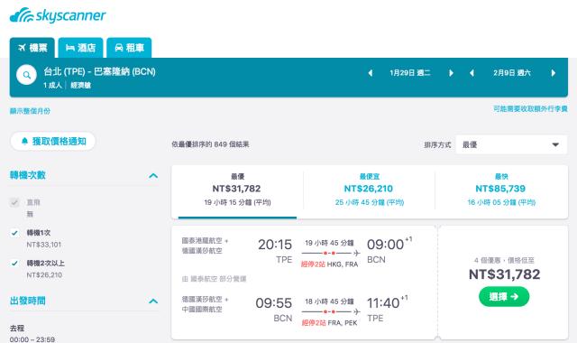 2019春節出國台北飛巴賽隆納機票