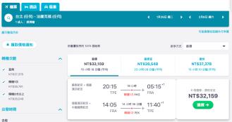 2019春節出國台北飛法蘭克福機票