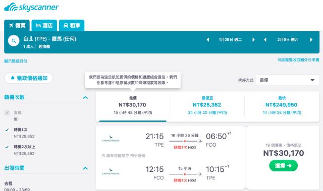 2019春節出國台北飛羅馬機票