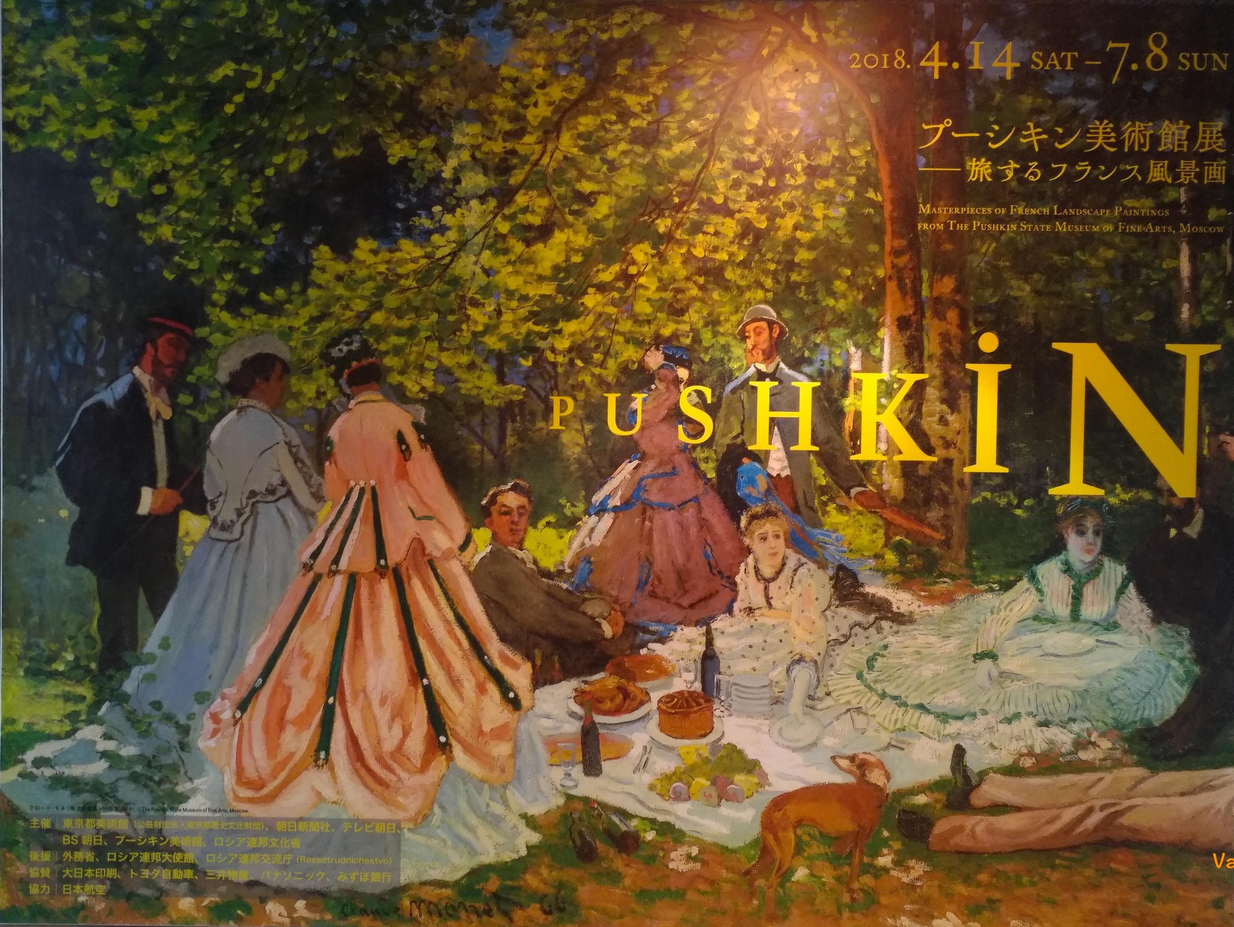 來東京上野看美術館,上野不只藥粧和阿美橫丁