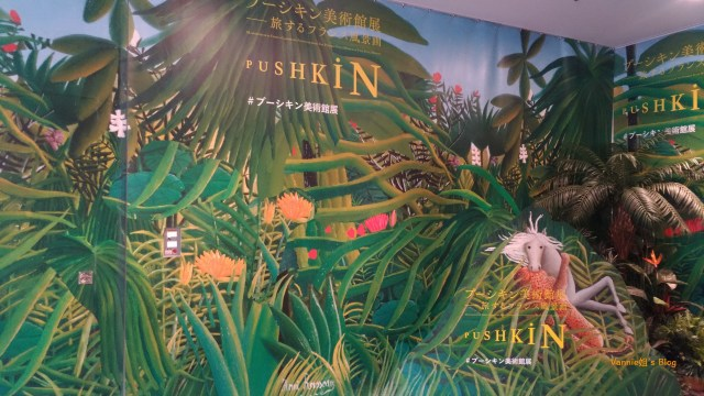 Tokyo-Ueno-Tokyo Metropolitan Art Museum-Pushkin Museum-Rousseau-20180420