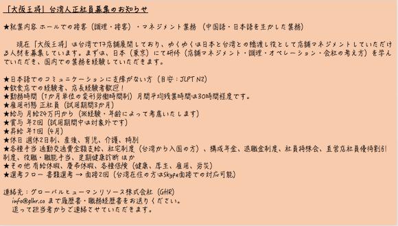 大阪王將 台灣人正式社員募集通知