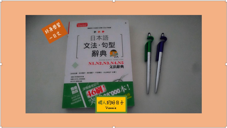 日檢N2 的準備 &世界第五難語言的學習心得