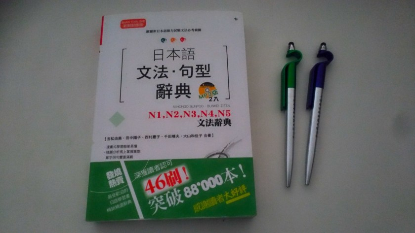 日檢N2 時買的文法書