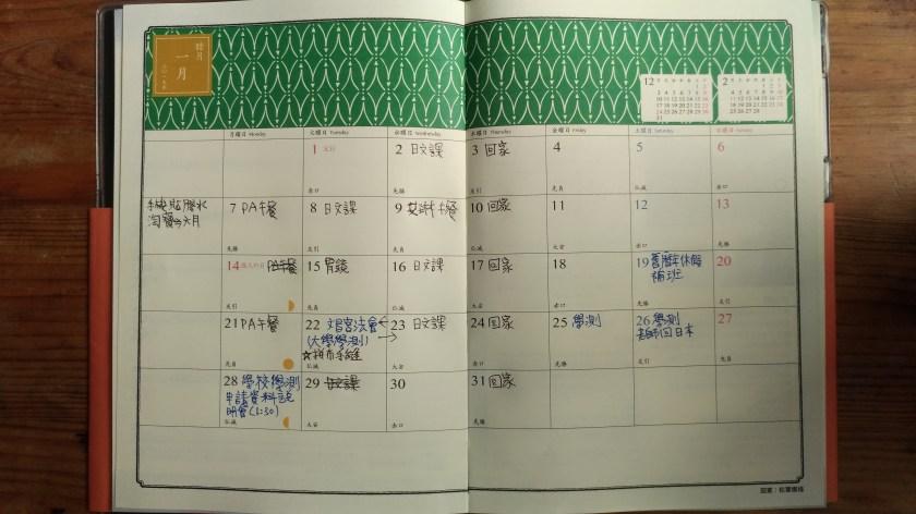 Japanese-calendar-2019.jpg