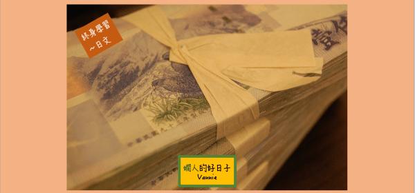 日本人覺得 台灣有錢人很多 ,真的嗎?