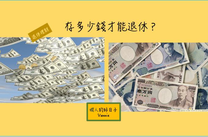 存多少錢才能退休 ?美國說6千萬,日本說5百萬,你呢?