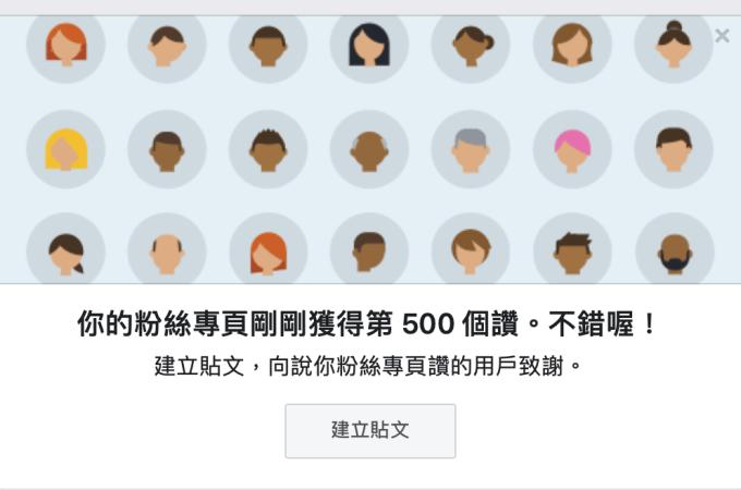 你的 臉書專頁 剛剛獲得500個讚!快跟大家致謝吧~
