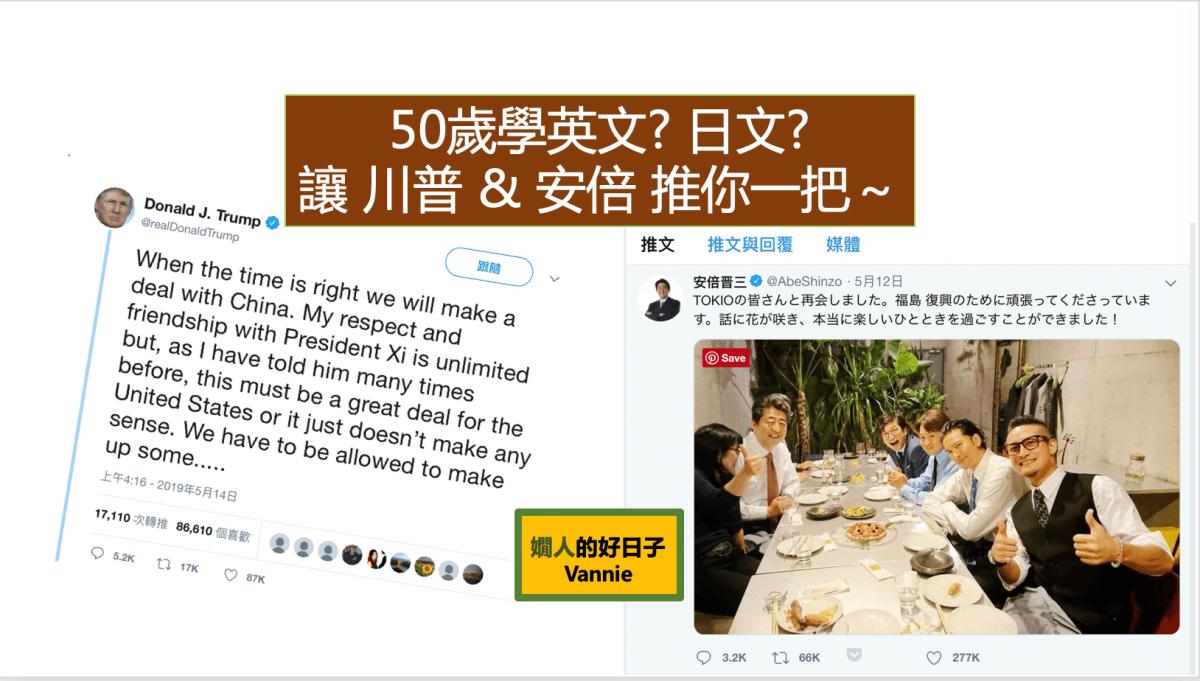 50歲學英文 /日文
