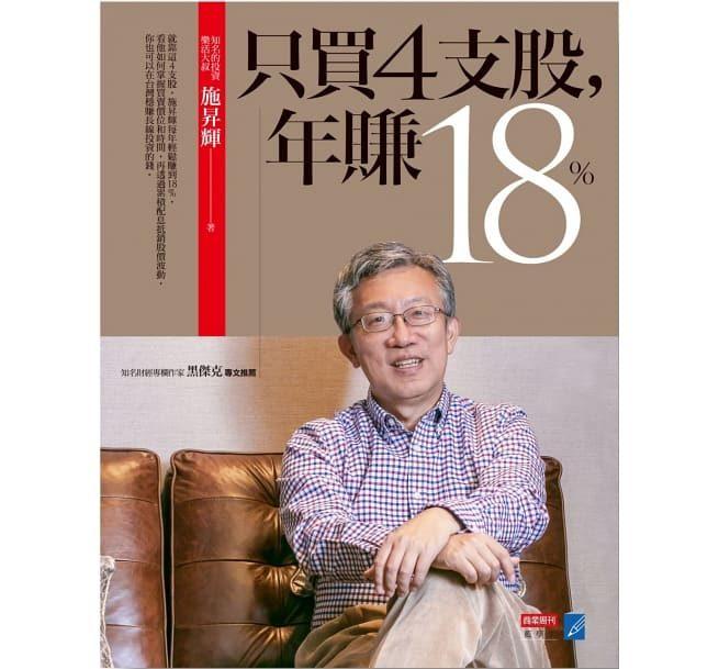 退休 投資理財現金流 的7個來源,和我剛退休時看的書:只買四支股,年賺十八趴