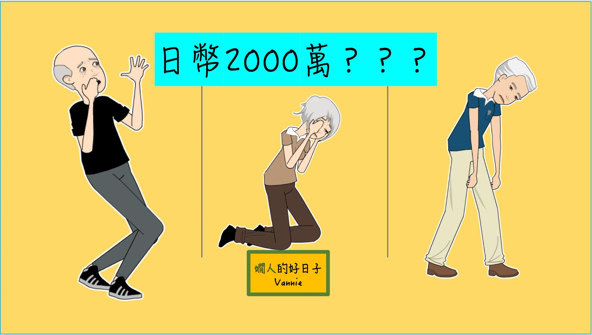 日本年金 也缺2000萬日幣,哎,別成了又貴又難吃的餐廳