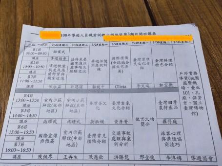 108年 英語導遊職前訓練 課程表