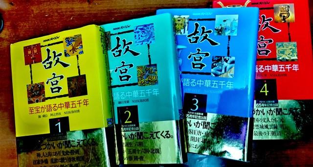 NHK出版 故宮 書