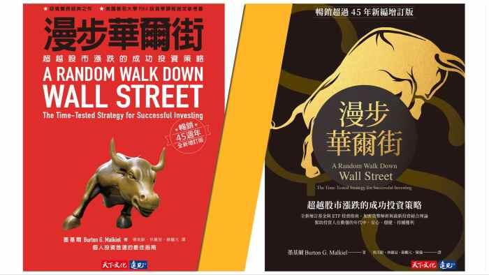 投資只會賠錢 嗎?拒絕投資前,先看如何「 漫步華爾街 」