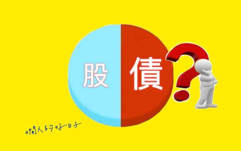 如何用債券ETF做資產配置 ?債又是哪種債?