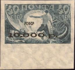 Inflationary 'Dragon-Slayer' (1921)
