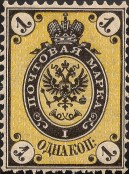 Standard Issue Imperial Stamp (1866-70)