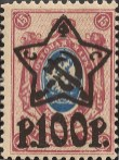 Surcharged Imperial Stamp (1921)