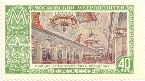 'Komsomolskaia Station', Moscow Subway stations (1952)