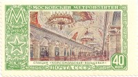 'Komsomolskaia Station', Moscow Subway stations (1952)