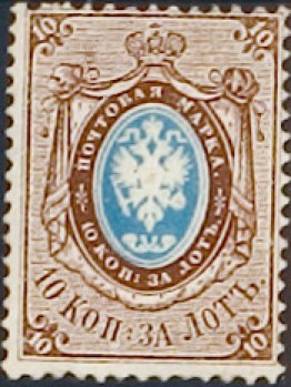 First Imperial Stamp (1856)