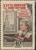 15th Anniversary of Stalin Constitution (1952)