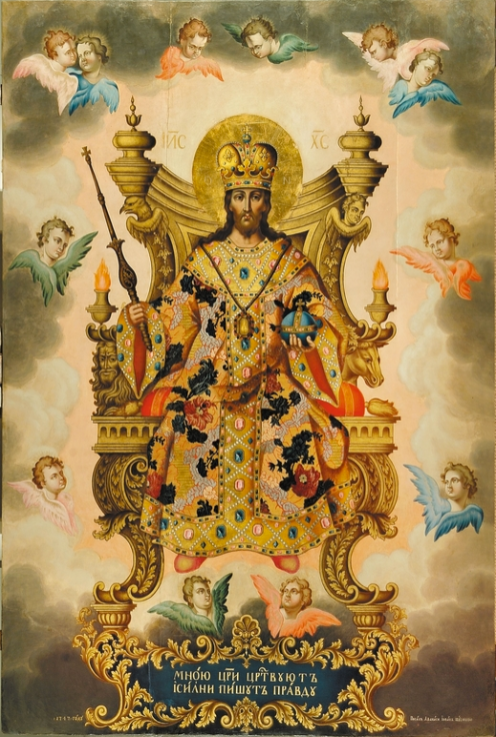 The Savior, Great High Priest, ca. 1747. Tempera on wooden panel. 165 x 117 cm. Yaroslavl Art Museum, Yaroslavl, Russia.
