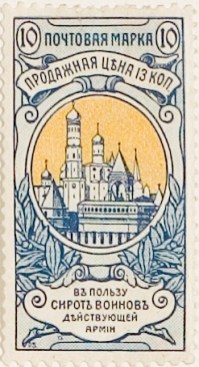 Semi-Postal Stamp for War Orphans Fund (Russo-Japanese War, 1905)