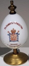 Presentation Easter egg (cipher of Grand Duke Sergei), 1900