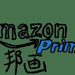amazon primeで見れるオススメ邦画10選!