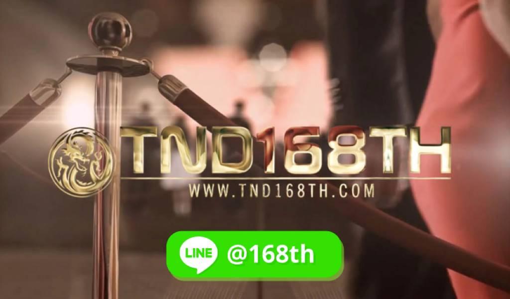 ไลน์ของ TND168