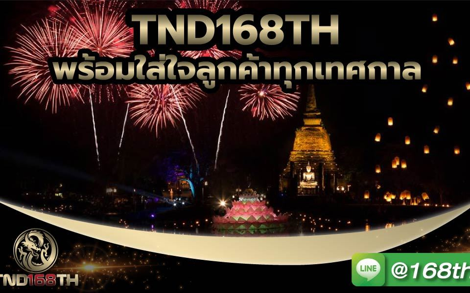 promotion Loy Kratong