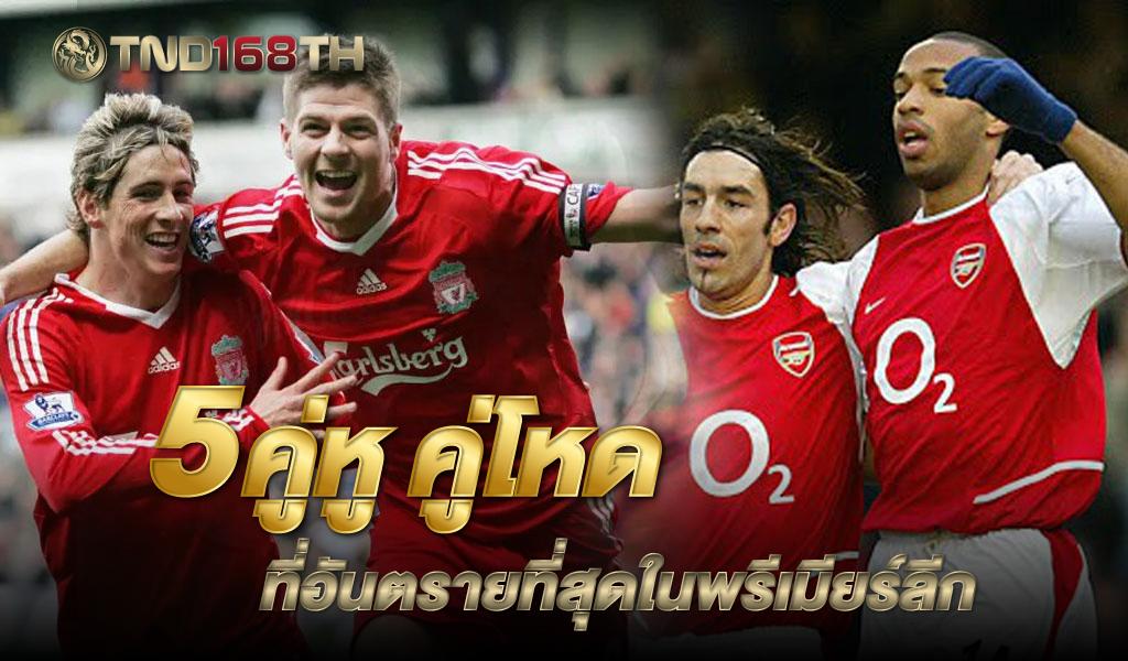 football_premiar