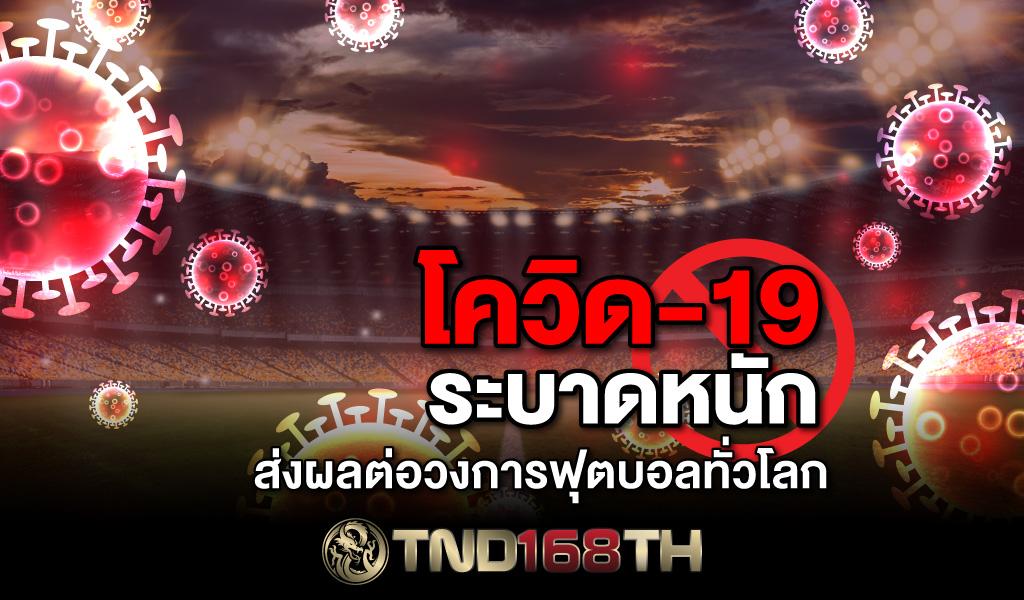 covid-19_Football_TND168TH