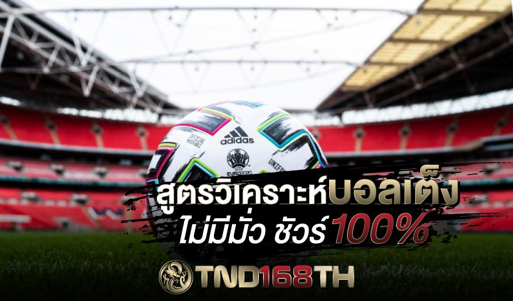 TND168_football100_