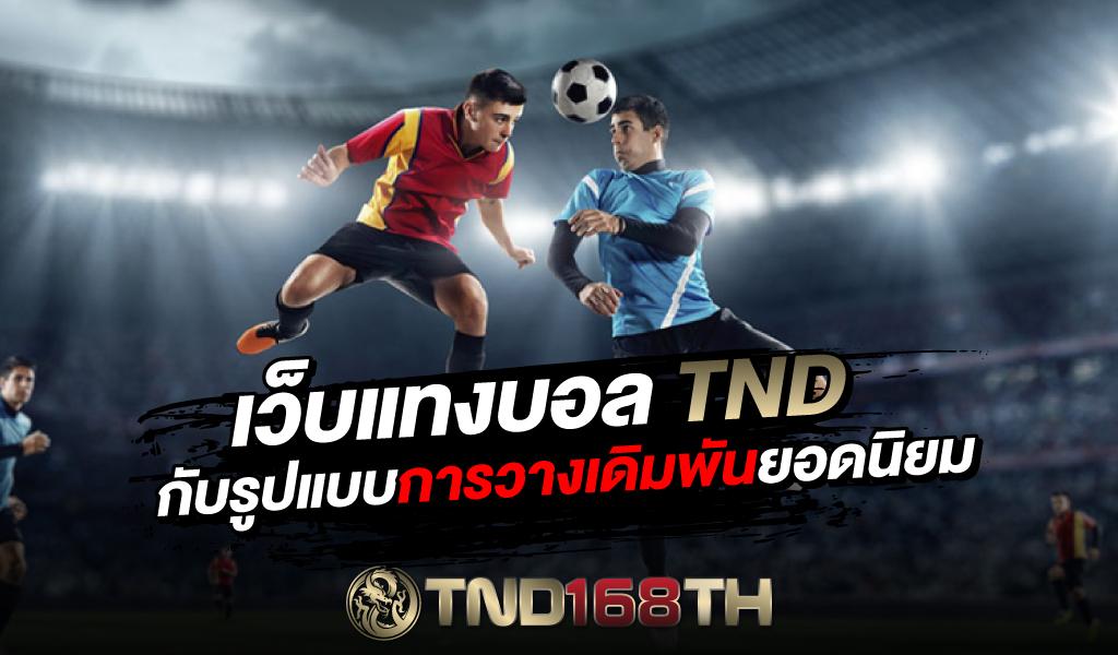 TND168_football_TND