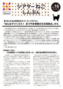 シアターねこ新聞Vol16P1