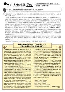 シアターねこ新聞Vol22P5
