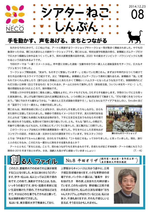 シアターねこ新聞Vol8P1