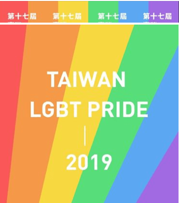 October to be Taiwan's first-ever Gay Pride Month (screenshot from Taiwan LGBT Pride Facebook page).