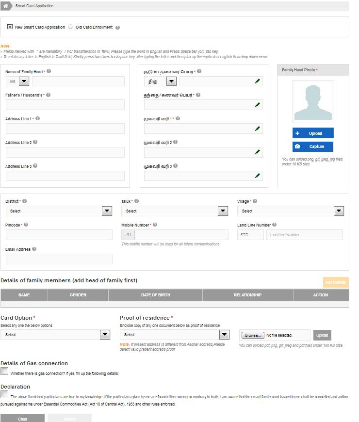 APPLY SMART RATION CARD ONLINE - TNPDS-NET-IN 01