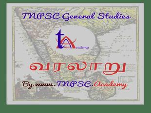 History Tamil