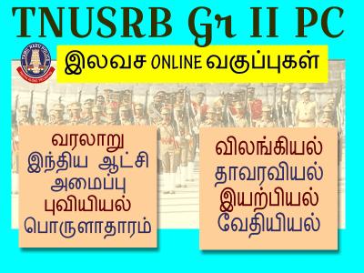 TNUSRB PC Course