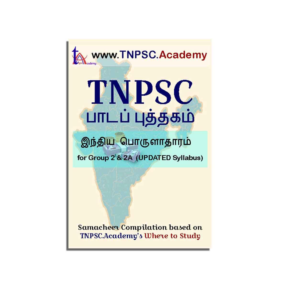 TNPSC Indian Economy Tamil