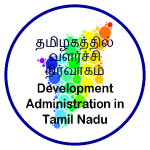 TNPSC Development Administration