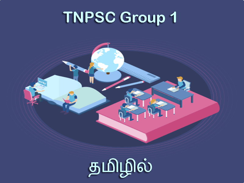 TNPSC Group 1 Tamil